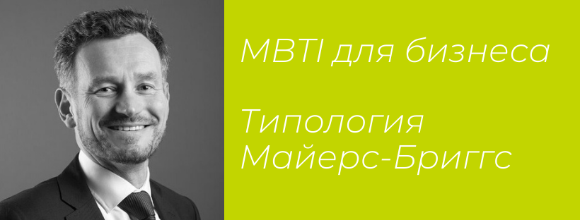 MBTI для бизнеса