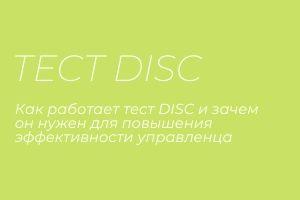 Тест типологии личности DISC